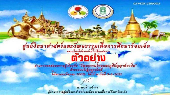 แบบทดสอบออนไลน์ เรื่อง วัฒนธรรมไทยและภูมิปัญญาท้องถิ่น ผ่าน 80% รับเกียรติบัตรทันที โดยศูนย์วิทยาศาสตร์และวัฒนธรรมเพื่อการศึกษาร้อยเอ็ด