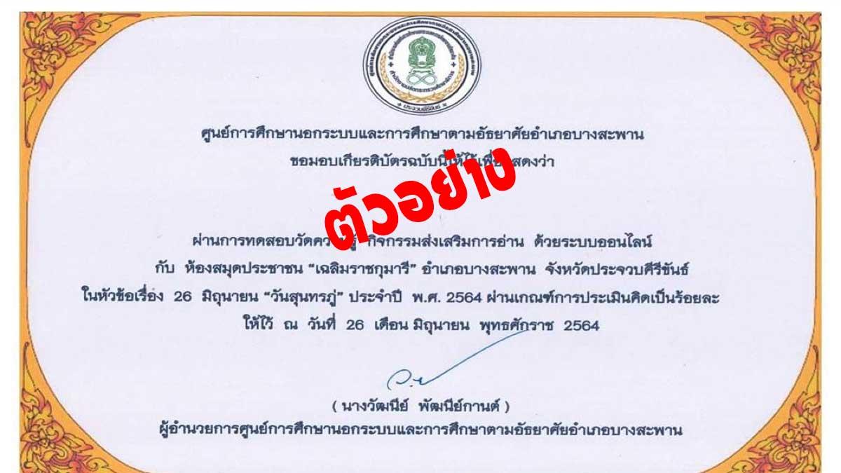 """แบบทดสอบออนไลน์ เรื่อง 26 มิถุนายน """"วันสุนทรภู่"""" ประจำปี พ.ศ.2564 ผ่านเกณฑ์ 75% รับเกียรติบัตรทาง E-mail โดยห้องสมุดประชาชน """"เฉลิมราชกุมารี"""" อำเภอบางสะพาน"""