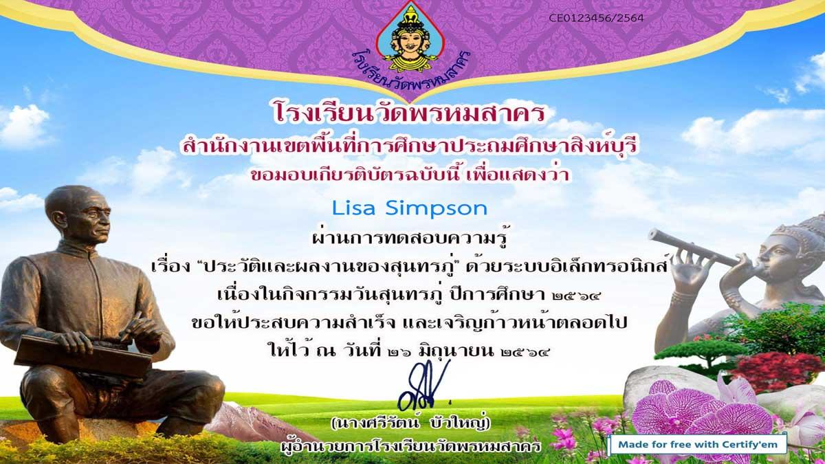 แบบทดสอบออนไลน์ เนื่องในวันสุนทรภู่ ผ่านเกณฑ์ร้อยละ 70 ขึ้นไป จะได้รับเกียรติบัตรออนไลน์ โดย กลุ่มสาระการเรียนรู้ภาษาไทย โรงเรียนวัดพรหมสาคร