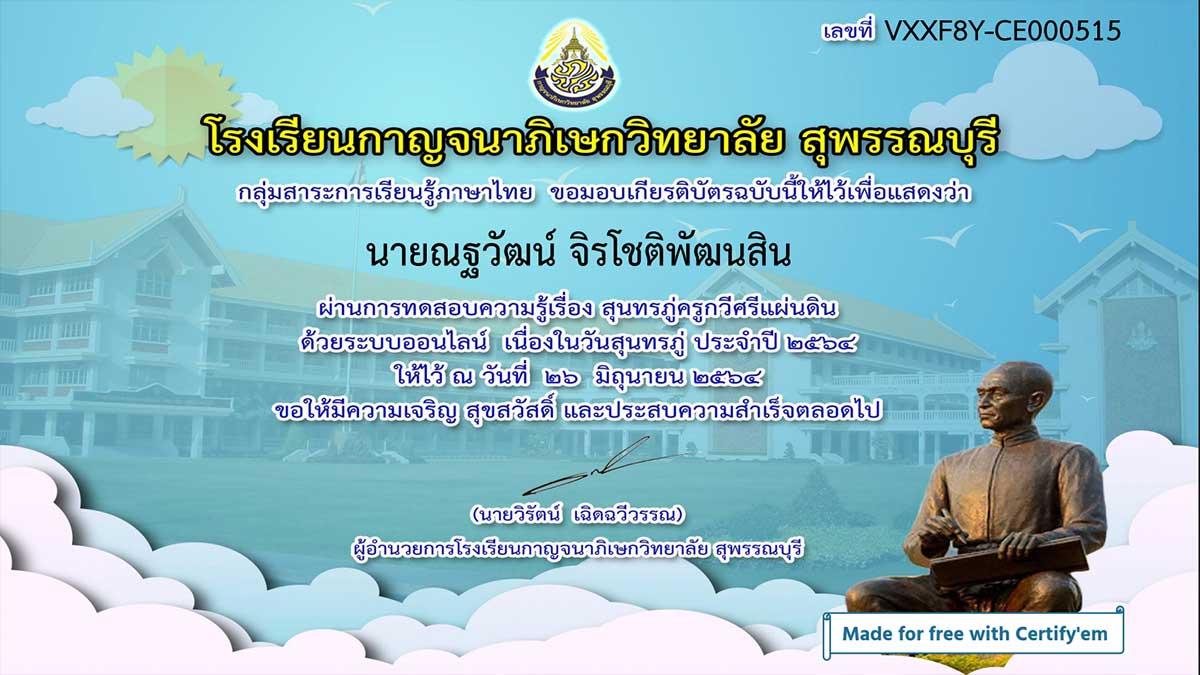 ขอเชิญทำแบบทดสอบออนไลน์ เรื่อง สุนทรภู่ ครูกวีศรีแผ่นดิน ผ่านเกณฑ์ 80% รับเกียรติบัตรฟรี โดยกลุ่มสาระการเรียนรู้ภาษาไทย โรงเรียนกาญจนาภิเษกวิทยาลัย สุพรรณบุรี