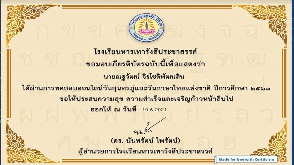 แบบทดสอบออนไลน์วันสุนทรภู่และวันภาษาไทยแห่งชาติ ผ่านเกณฑ์ รับเกียรติบัตรทางอีเมล์ โดยโรงเรียนหารเทารังสีประชาสรรค์