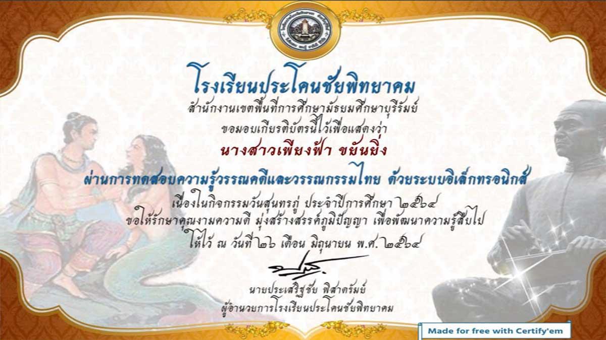 แบบทดสอบออนไลน์ เรื่อง พระอภัยมณี กิจกรรมรำลึกครูกลอนสุนทรภู่ เชิดชูคุณค่าภาษาไทย ประจำปีการศึกษา ๒๕๖๔ โดยกลุ่มสาระการเรียนรู้ภาษาไทย โรงเรียนประโคนชัยพิทยาคม