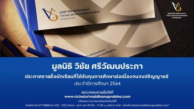 มูลนิธิ วิชัย ศรีวัฒนประภา ประกาศรายชื่อผู้ได้รับทุนการศึกษา ประจำปีการศึกษา 2564