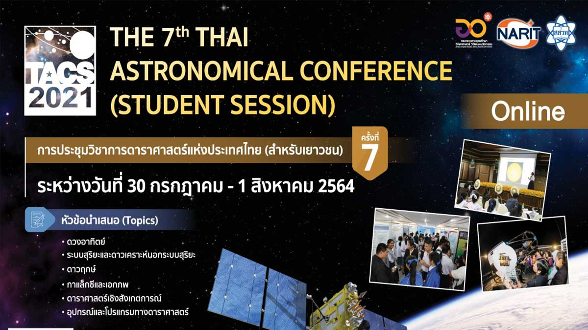 ขอเชิญร่วมส่งโครงงานดาราศาสตร์ เข้าร่วมนำเสนอผลงานวิชาการดาราศาสตร์ระดับประเทศ ในการประชุมวิชาการดาราศาสตร์แห่งประเทศไทย (สำหรับเยาวชน) ประจำปี 2564 หมดเขตส่งบทคัดย่อ 30 มิถุนายน 2564