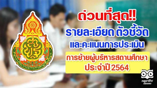 สพฐ.กำหนดรายละเอียด ตัวชี้วัด และคะแนนการประเมิน การย้ายผู้บริหารสถานศึกษา ประจำปี 2564