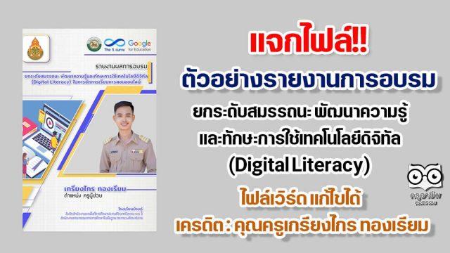 แจกฟรี!! ตัวอย่างรายงานการอบรม ยกระดับสมรรถนะ พัฒนาความรู้และทักษะการใช้เทคโนโลยีดิจิทัล (Digital Literacy) ในการจัดการเรียนการสอนออนไลน์ ไฟล์เวิร์ด แก้ไขได้