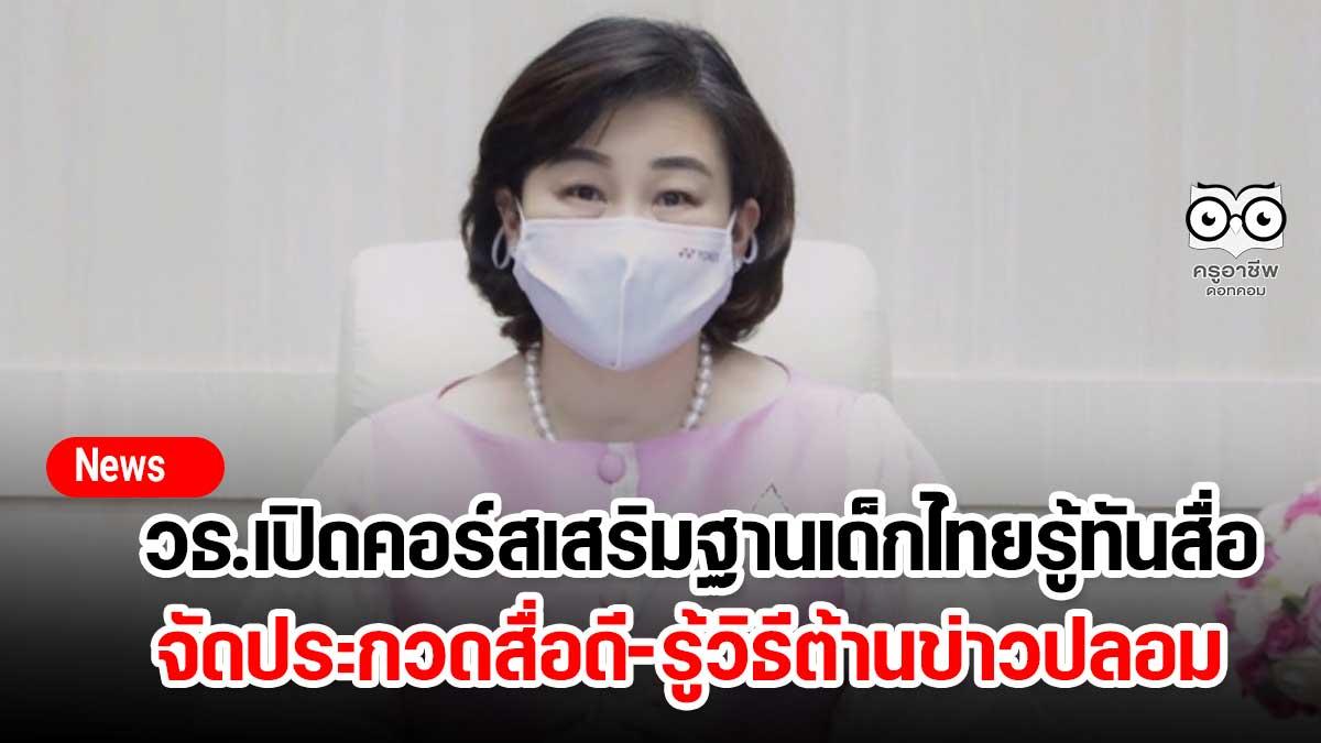 วธ.เปิดคอร์สเสริมฐานเด็กไทยรู้ทันสื่อ จัดประกวดสื่อดี-รู้วิธีต้านข่าวปลอม