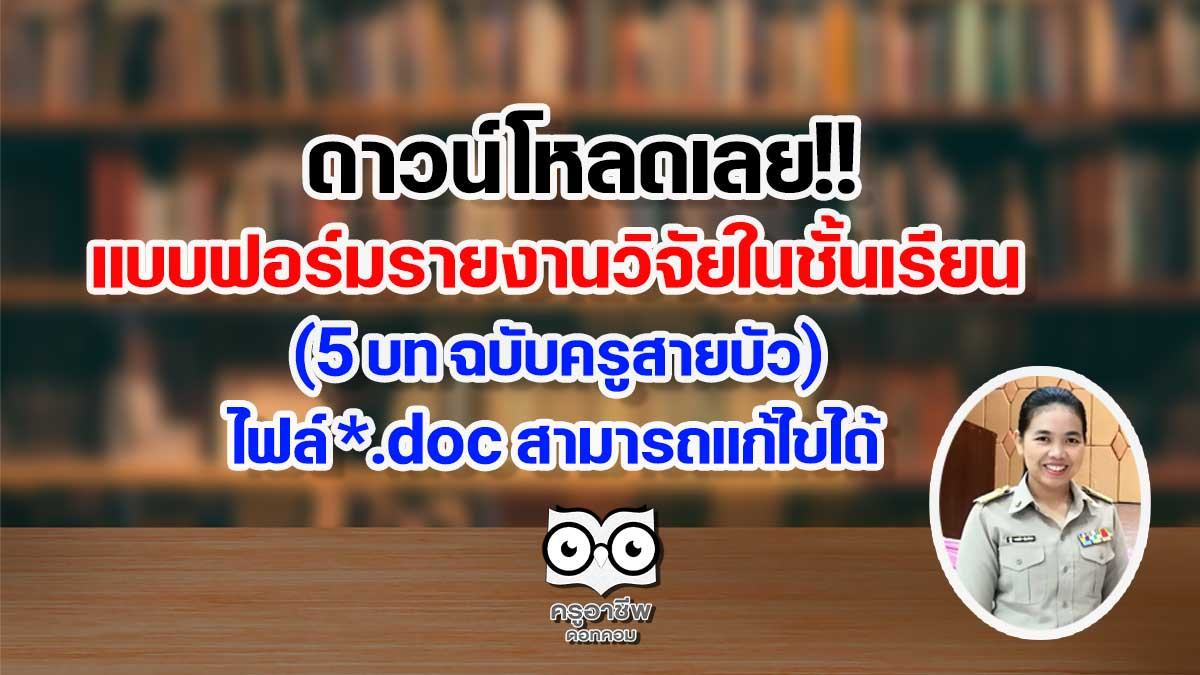 ดาวน์โหลด!! แบบฟอร์มรายงานวิจัยในชั้นเรียน (5 บท ฉบับครูสายบัว) ไฟล์ *.doc สามารถแก้ไขได้