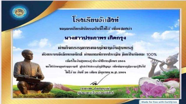 กิจกรรมตอบคำถามวันสุนทรภู่ออนไลน์ ปีการศึกษา2564 ผ่านเกณฑ์ร้อยละ 70 ขึ้นไป รับเกียรติบัตรทางอีเมล์ โดยกลุ่มสาระการเรียนรู้ภาษาไทย โรงเรียนวัดสิงห์