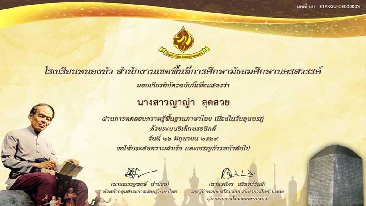 """แบบทดสอบออนไลน์ เนื่องใน """"วันสุนทรภู่"""" วันที่ 26 เดือน มิถุนายน พ.ศ. 2564 ตอบคำถามได้ 80% ขึ้นไป รับเกียรติบัตรออนไลน์ โดย กลุ่มสาระการเรียนรู้ภาษาไทย โรงเรียนหนองบัว สพม.นครสวรรค์"""