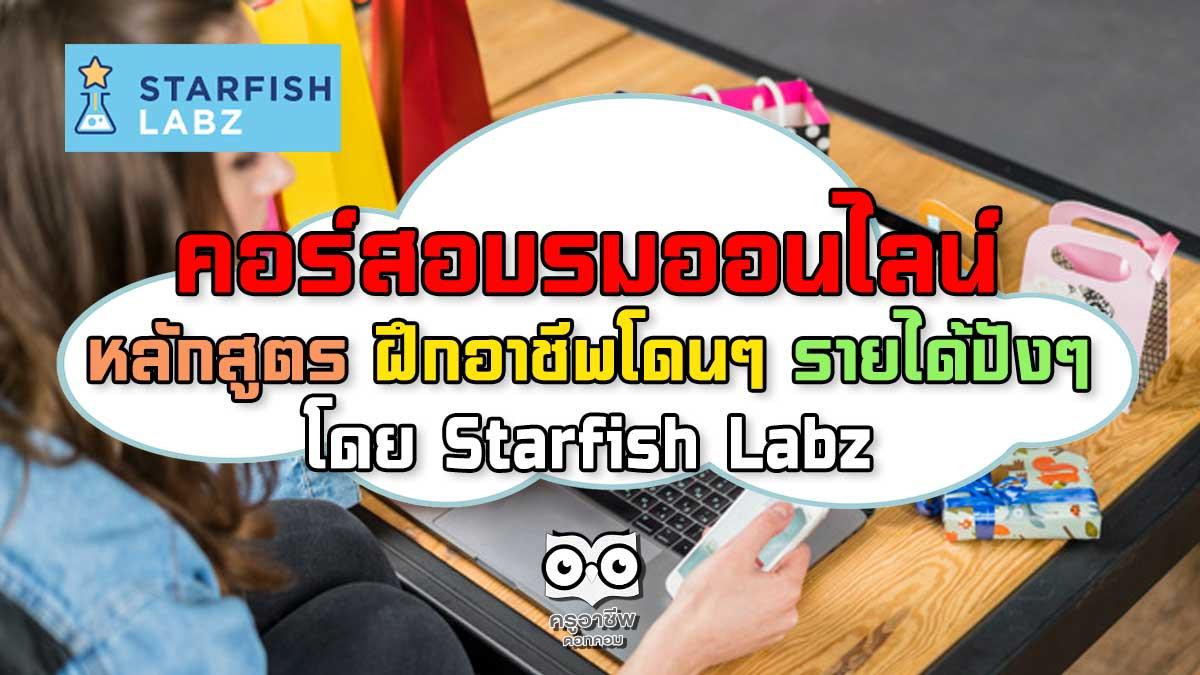แนะนำคอร์สอบรมออนไลน์ หลักสูตร ฝึกอาชีพโดนๆ รายได้ปังๆ โดย Starfish Labz