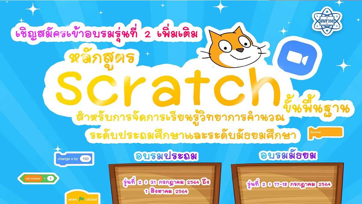 สสวท.เปิดรับสมัครอบรม หลักสูตร Scratch ขั้นพื้นฐานสำหรับการจัดการเรียนรู้วิทยาการคำนวณ รุ่นที่ 2 เพิ่มเติม!! ประกาศผู้ที่ได้รับคัดเลือกวันที่ 25 มิถุนายน 2564