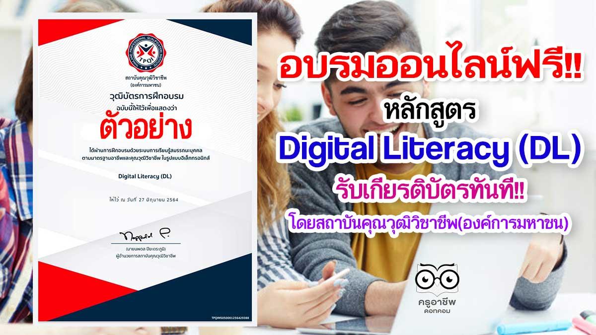 อบรมออนไลน์ฟรี!! หลักสูตร Digital Literacy (DL) รับเกียรติบัตร โดยสถาบันคุณวุฒิวิชาชีพ(องค์การมหาชน)