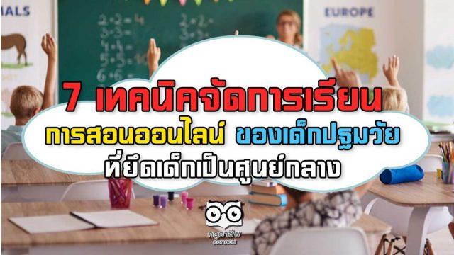 7 เทคนิค การจัดการเรียนการสอนออนไลน์ของเด็กปฐมวัย ที่ยึดเด็กเป็นศูนย์กลาง