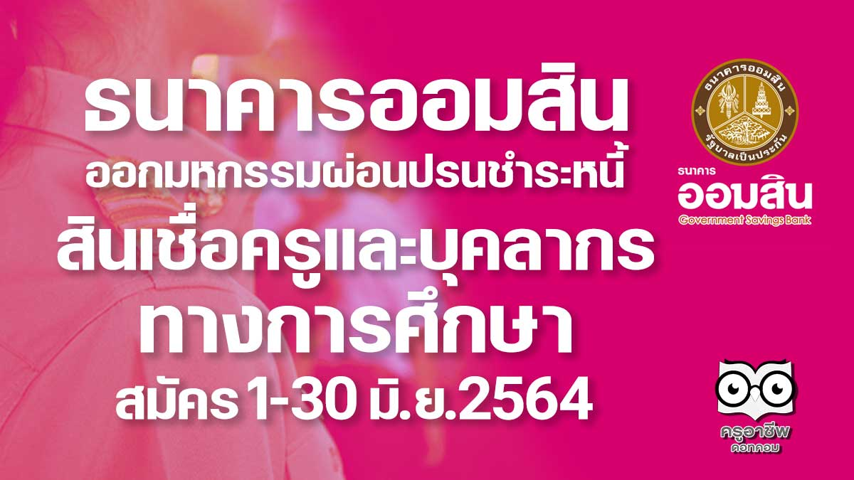ธนาคารออมสิน ออกมหกรรมผ่อนปรนการชำระหนี้ครู 1-30 มิ.ย.2564