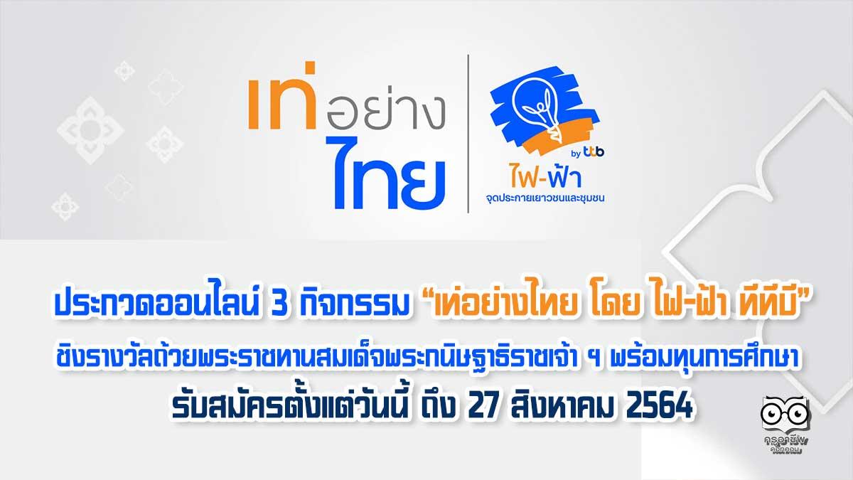 """โครงการไฟ-ฟ้า ชวนน้อง ๆ เยาวชนสมัครเป็นตัวแทนโรงเรียน เข้าร่วมประกวดออนไลน์ในโครงการ """"เท่อย่างไทย โดย ไฟ-ฟ้า ทีทีบี"""""""