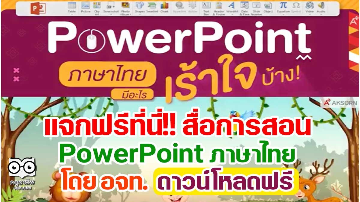 แจกฟรีที่นี่!! สื่อการสอน PowerPoint ภาษาไทย ของอักษร ดาวน์โหลดฟรี