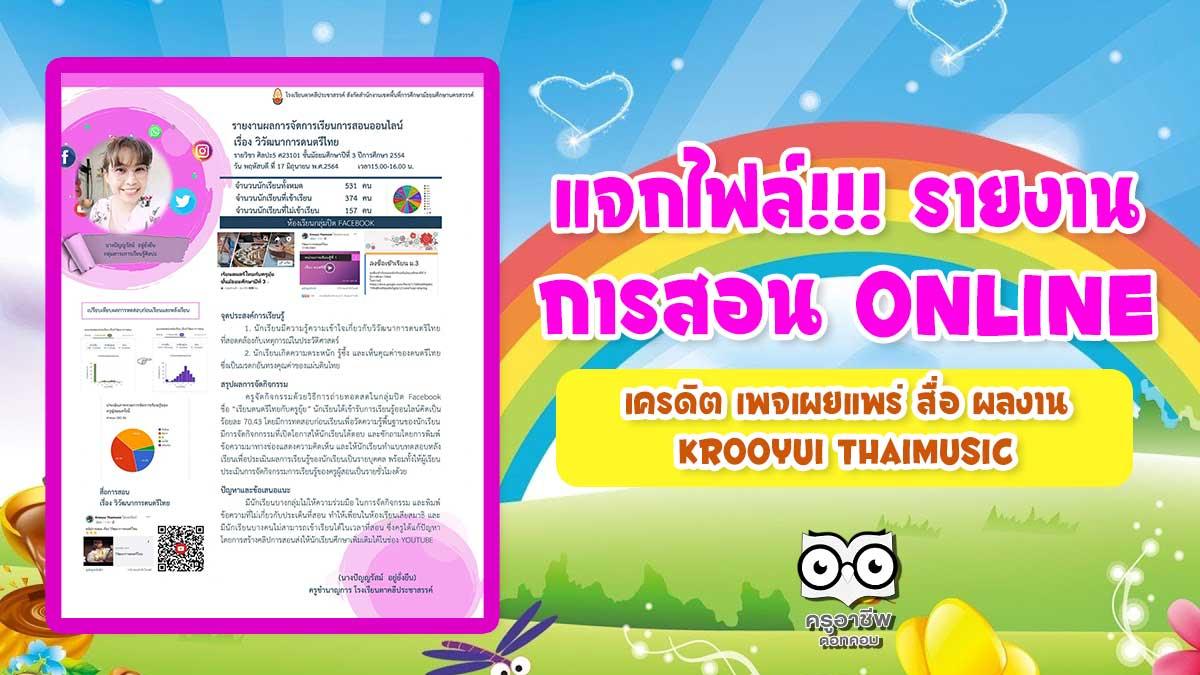 แจกไฟล์!!! เผยแพร่รายงานการจัดการเรียนการสอน Online เครดิต เพจเผยแพร่ สื่อ ผลงาน Krooyui Thaimusic