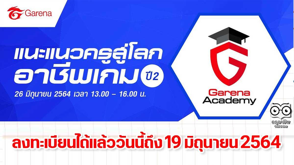 """ขอเชิญร่วมกิจกรรม Workshop Online จาก Garena Academy """"แนะแนวครูสู่โลกอาชีพเกม ปี 2"""" วันเสาร์ที่ 26 มิถุนายน 2564 เวลา 13.00 - 16.00 น."""