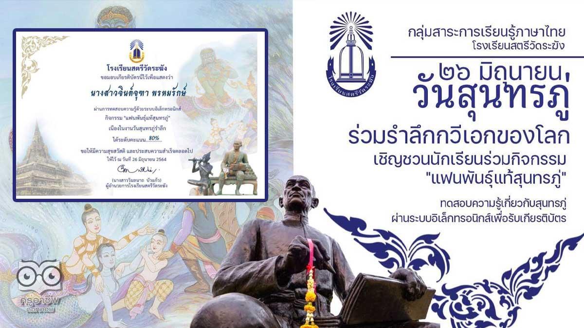 """ขอเชิญร่วมกิจกรรม """"แฟนพันธุ์แท้สุนทรภู่"""" ผ่านเกณฑ์ 80% รับเกียรติบัตรออนไลน์ โดยกลุ่มสาระการเรียนรู้ภาษาไทย โรงเรียนสตรีวัดระฆัง"""