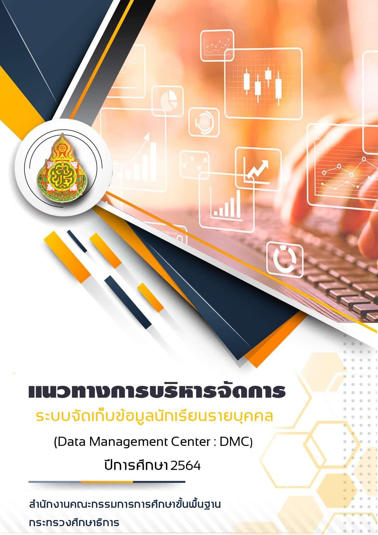 แนวทางการบริหารจัดการ ระบบจัดเก็บข้อมูลนักเรียนรายบุคคล (Data Management Center : DMC) ปีการศึกษา 2564