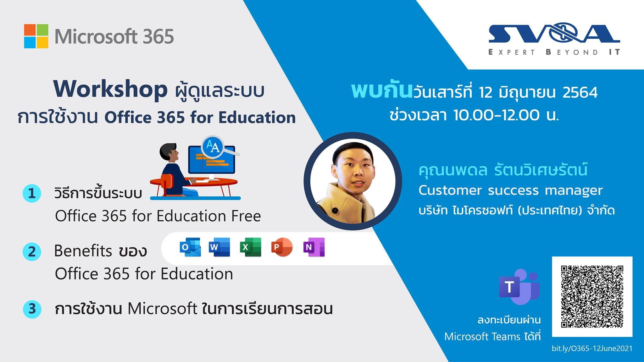 ขอเชิญร่วมกิจกรรม Workshop สำหรับผู้ดูแลระบบ Office 365 for Education วันที่ 12 และ 19 มิถุนายน 2564