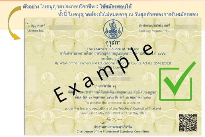 เอกสารเกี่ยวกับการประกอบวิชาชีพฯ ที่ใช้ในการสอบบรรจุครูผู้ช่วยฯ ประจำปี 2564