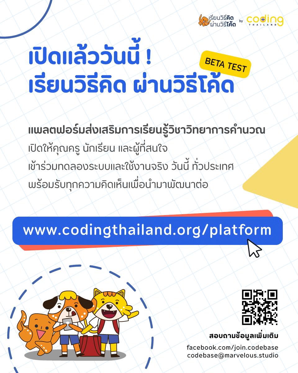 เปิดแล้ว!! แพลตฟอร์มเรียนวิธีคิด ผ่านวิธีโค้ด ผ่าน codingthailand.org ร่วมทดลอง พร้อมรับใบประกาศ ฟรี!!