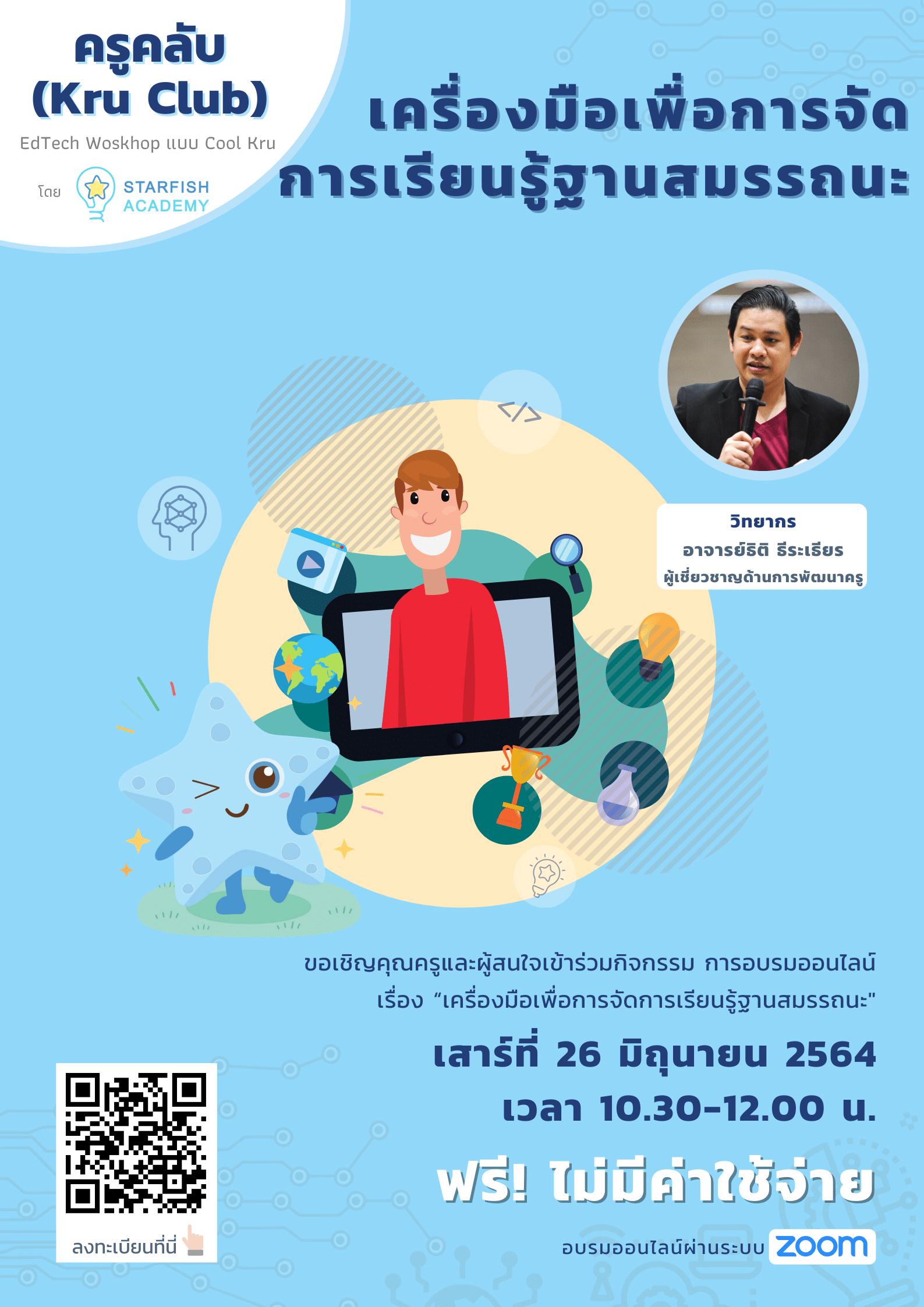 เปิดลงทะเบียนแล้ว!! Workshop หัวข้อ เครื่องมือเพื่อการจัดการเรียนรู้ฐานสมรรถนะ วันที่ 26 มิถุนายน 2564  จาก Starfish Academy