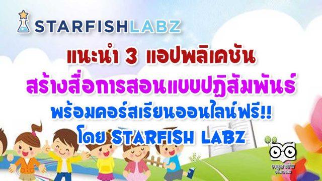 แนะนำ 3 แอปพลิเคชันเพื่อการสร้างสื่อการสอน พร้อมคอร์สเรียนออนไลน์ฟรี!! ฝึกใช้งานจริง โดย Starfish Labz