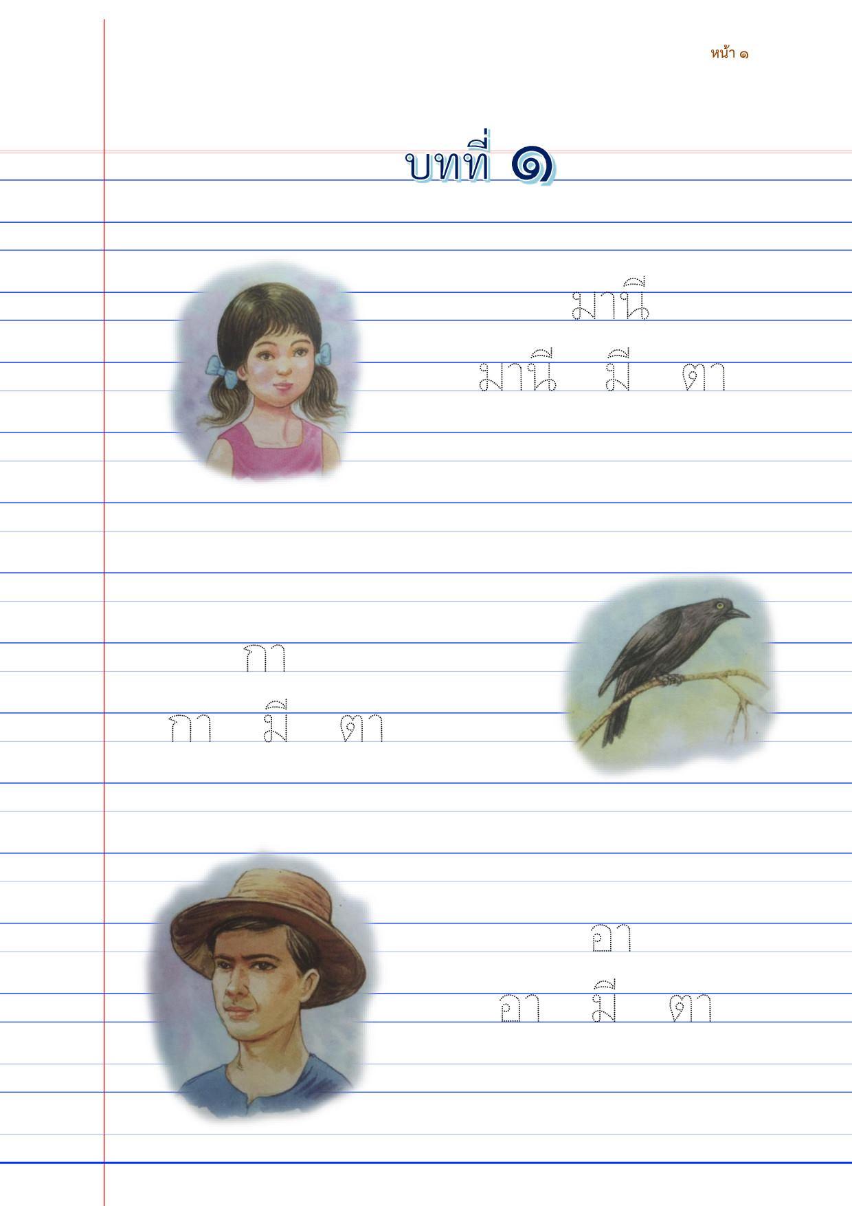 ดาวน์โหลดฟรี!! แบบฝึกพัฒนาทักษะการเขียน การอ่าน (พัฒนาและแก้ไขจากหนังสืออ่านเพิ่มเติม มานะ มานี)