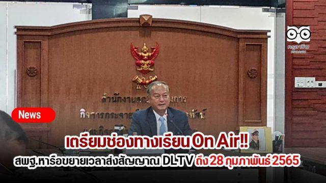 เตรียมช่องทางเรียน On Air!! สพฐ. ร่วมประชุมหารือขอขยายระยะเวลาการอนุญาต รายการการศึกษา DLTV ถึง 28 กุมภาพันธ์ 2565