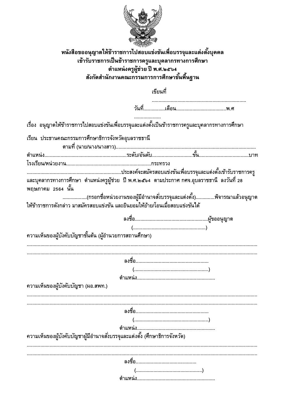 ตัวอย่างหนังสือขออนุญาตให้ข้าราชการไปสอบบรรจุ ครูผู้ช่วย ปี พ.ศ. 2564 ไฟล์เวิร์ด แก้ไขได้