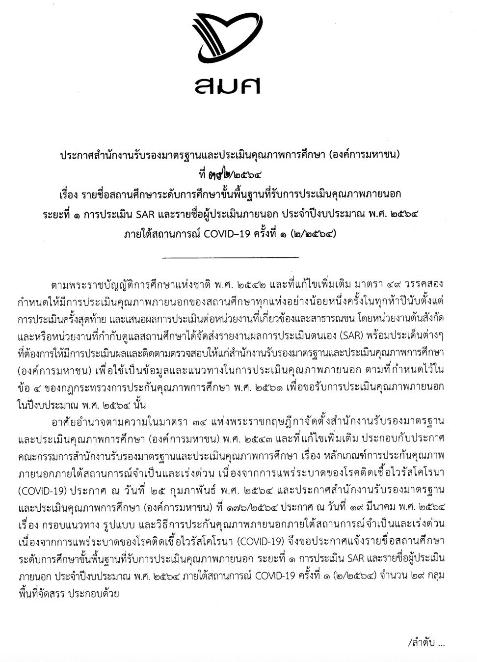 สมศ.ประกาศรายชื่อสถานศึกษา ที่รับการประเมินคุณภาพภายนอกระยะที่ 1 การประเมิน SAR และรายชื่อผู้ประเมินภายนอก ประจำปีงบประมาณ พ.ศ.2564
