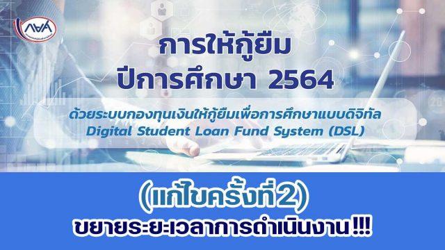 """กยศ.ประกาศ """"การให้กู้ยืม ปีการศึกษา 2564"""" (แก้ไขครั้งที่ 2) ขยายระยะเวลาการดำเนินงาน !!!"""