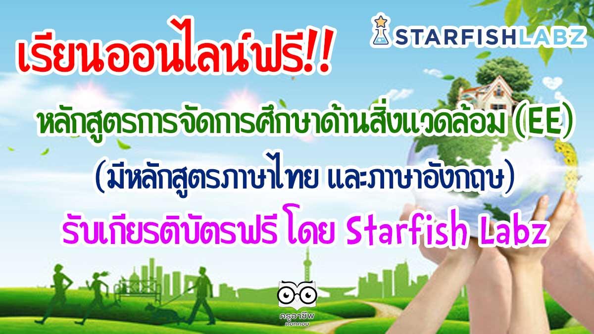 เรียนออนไลน์ หลักสูตรการจัดการศึกษาด้านสิ่งแวดล้อม (EE) รับเกียรติบัตรฟรี (มีหลักสูตรภาษาไทย และภาษาอังกฤษ)