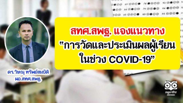 สทศ.สพฐ. แจงแนวทางการวัดและประเมินผลในเรียน ในช่วง COVID-19