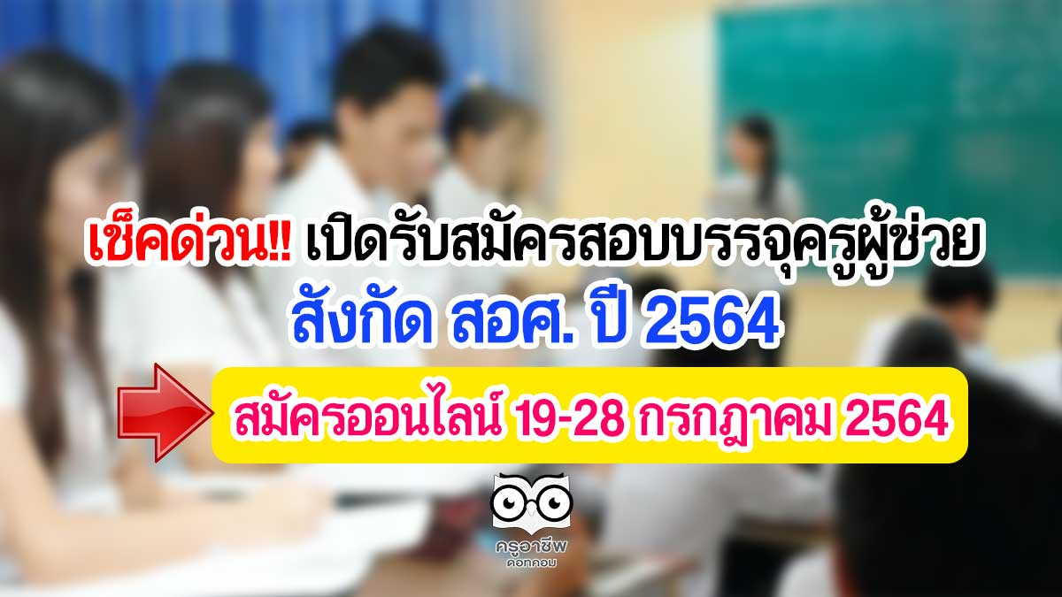 เช็คด่วน!! ร่าง สมัครสอบบรรจุครูผู้ช่วย สังกัด สอศ. ปี 2564 สมัครออนไลน์ 19-28 กรกฎาคม 2564
