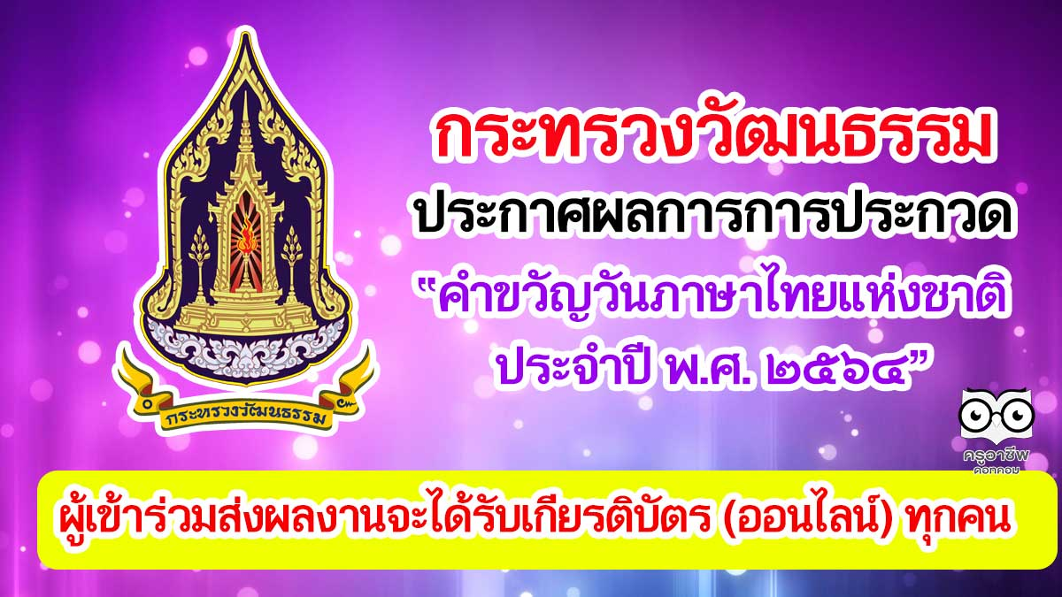 กระทรวงวัฒนธรรม ประกาศผลการการประกวดคำขวัญ วันภาษาไทยแห่งชาติ ประจำปี พ.ศ. ๒๕๖๔ ผู้เข้าร่วมส่งผลงานจะได้รับเกียรติบัตร (ออนไลน์) ทุกคน