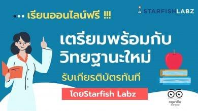 อบรมออนไลน์ฟรี!! เตรียมพร้อมกับวิทยฐานะใหม่ รับเกียรติบัตรออนไลน์ โดยStarfish Labz