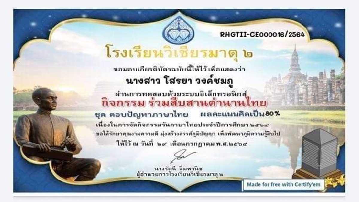 กิจกรรมตอบปัญหาภาษาไทย เนื่องในวันภาษาไทยแห่งชาติ ผ่านเกณฑ์ 80% รับเกียรติบัตรทางอีเมล โดยโรงเรียนวิเชียรมาตุ 2 จังหวัดตรัง