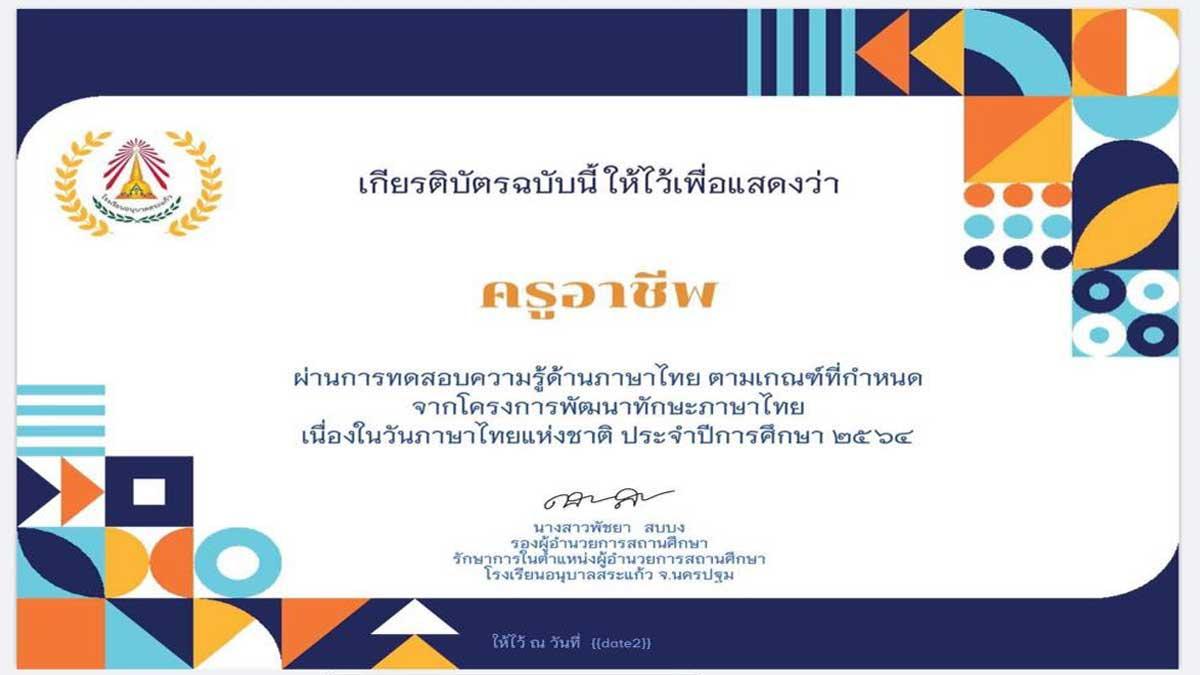 แบบทดสอบออนไลน์ โครงการพัฒนาทักษะภาษาไทย เนื่องในวันภาษาไทยแห่งชาติ ปีการศึกษา 2564 ผ่านเกณฑ์ รับเกียรติบัตรฟรี โดยโรงเรียนอนุบาลสระแก้ว จ.นครปฐม