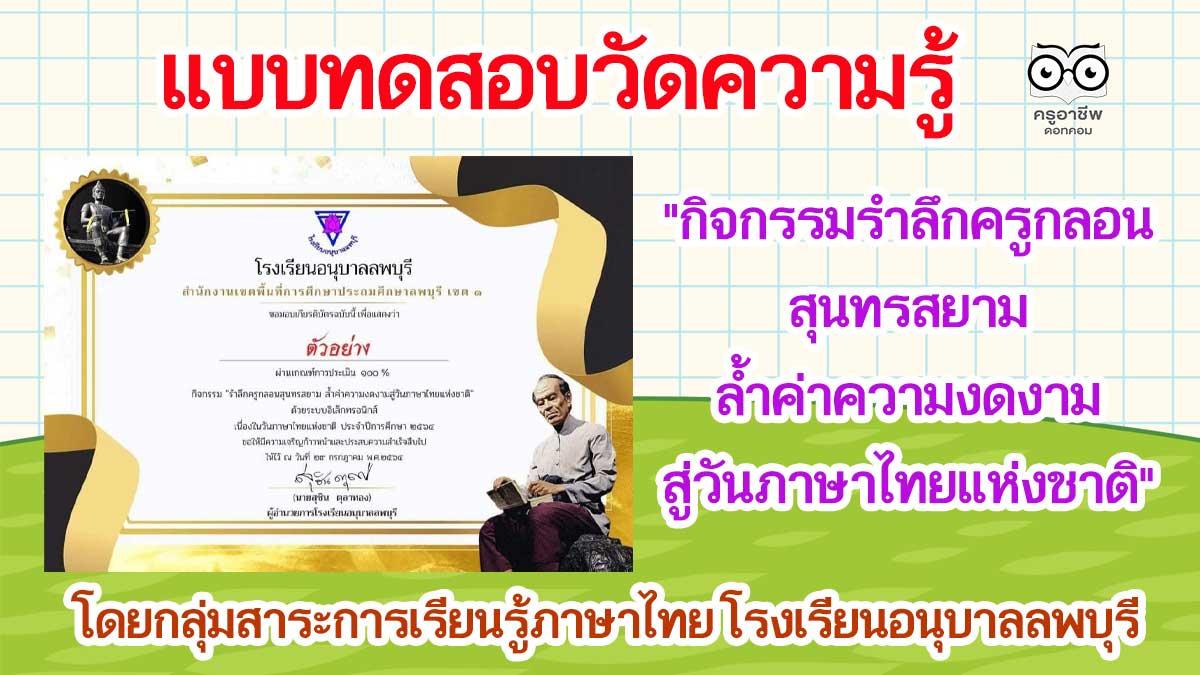 """แบบทดสอบวัดความรู้ """"กิจกรรมรำลึกครูกลอนสุนทรสยาม ล้ำค่าความงดงามสู่วันภาษาไทยแห่งชาติ"""" ผ่านเกณฑ์ ๗๐% ท่านจะได้รับเกียรติบัตรทาง E-mail โดยกลุ่มสาระการเรียนรู้ภาษาไทย โรงเรียนอนุบาลลพบุรี (วันละ ๑๐๐ ใบ ถึงวันที่ ๑๓ สิงหาคม ๒๕๖๔)"""