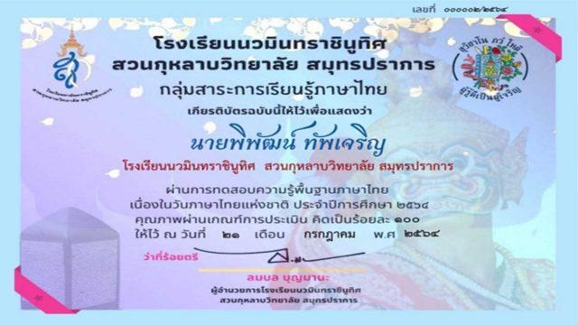แบบทดสอบวัดความรู้พื้นฐานภาษาไทย เนื่องในวันภาษาไทยแห่งชาติ ปีการศึกษา 2564 รับเกียรติบัตรฟรี โดยกลุ่มสาระการเรียนรู้ภาษาไทย โรงเรียนนวมินทราชินูทิศ สวนกุหลาบวิทยาลัย สมุทรปราการ
