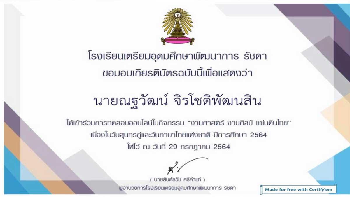 แบบทดสอบออนไลน์ งามศาสตร์ งามศิลป์ แผ่นดินไทย ผ่านเกณฑ์ 70% ขึ้นไปรับเกียรติบัตรทางอีเมล โดยโรงเรียนเตรียมอุดมศึกษาพัฒนาการ รัชดา