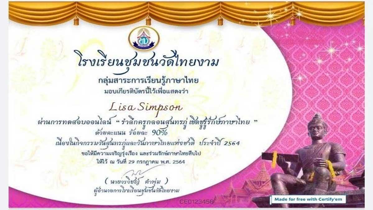 แบบทดสอบออนไลน์ รำลึกครูกลอนสุนทรภู่ เชิดชูรู้รักษ์ภาษาไทย ผ่านเกณฑ์ร้อยละ 80 จะได้รับเกียรติบัตรผ่านทางระบบอีเมล โดยกลุ่มสาระการเรียนรู้ภาษาไทย โรงเรียนชุมชนวัดไทยงาม
