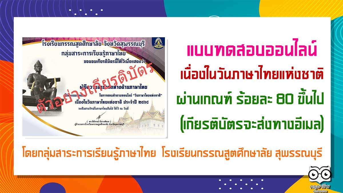 แบบทดสอบออนไลน์ เนื่องในวันภาษาไทยแห่งชาติ ผ่านเกณฑ์ ร้อยละ 80 ขึ้นไป (เกียรติบัตรจะส่งทางอีเมล)โดยกลุ่มสาระการเรียนรู้ภาษาไทย โรงเรียนกรรณสูตศึกษาลัย จังหวัดสุพรรณบุรี