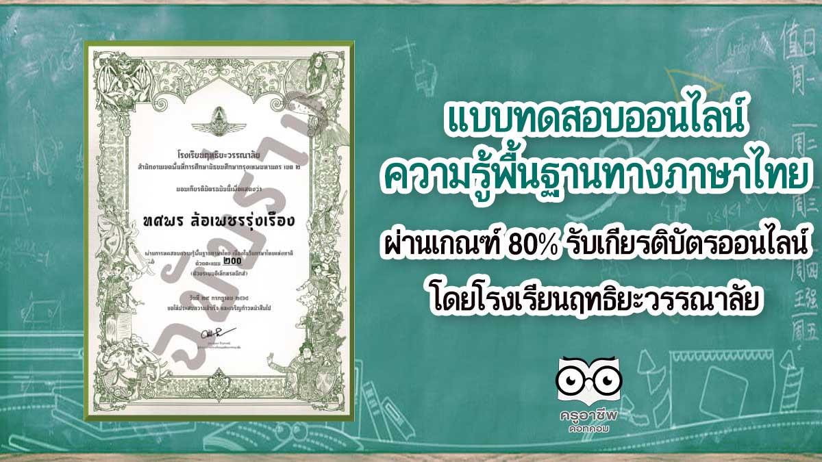 แบบทดสอบความรู้พื้นฐานทางภาษาไทย ผ่านเกณฑ์ 80% รับเกียรติบัตรออนไลน์ โดยโรงเรียนฤทธิยะวรรณาลัย