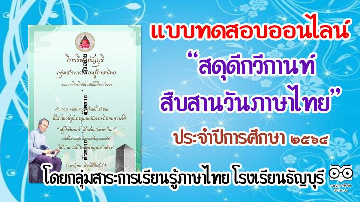 """แบบทดสอบออนไลน์ """"สดุดีกวีกานท์ สืบสานวันภาษาไทย"""" ประจำปีการศึกษา ๒๕๖๔ โดยกลุ่มสาระการเรียนรู้ภาษาไทย โรงเรียนธัญบุรี"""