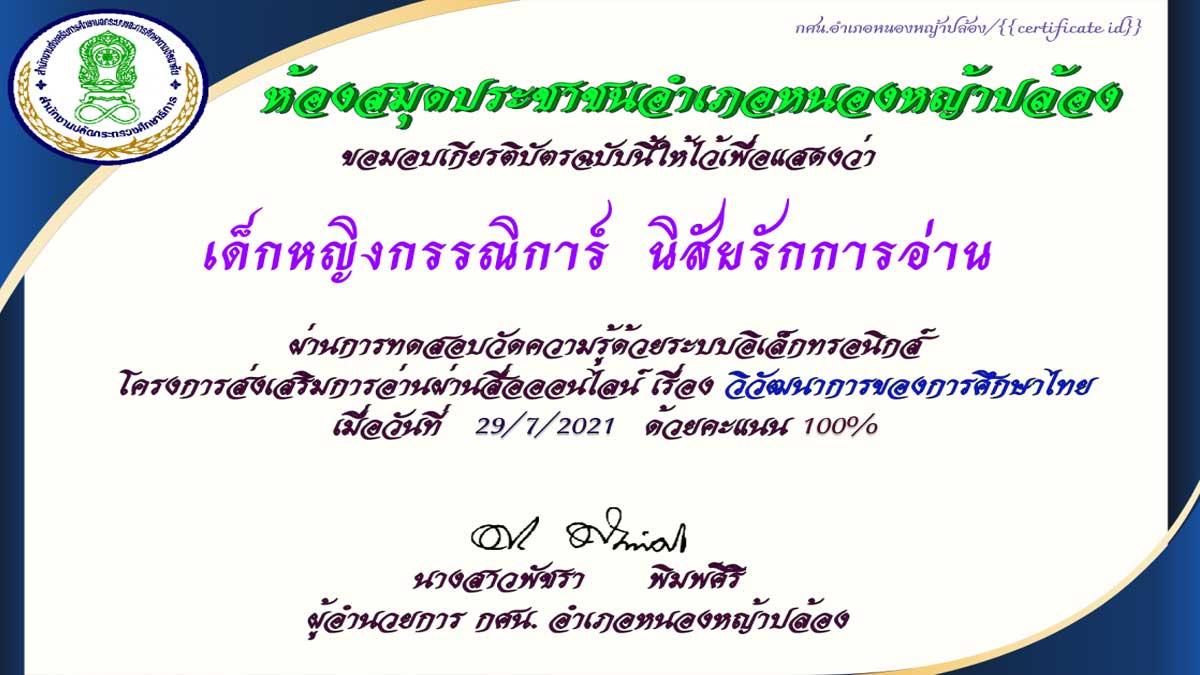 บบทดสอบ เรื่อง วิวัฒนาการของการศึกษาไทย เนื่องในโอกาสวันภาษาไทยแห่งชาติ ผ่านเกณฑ์ร้อยละ 60 ขึ้นไป รับเกียรติบัตรทางอีเมล โดยห้องสมุดประชาชนอำเภอหนองหญ้าปล้อง
